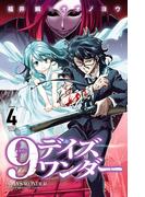 9デイズ ワンダー 4(少年チャンピオン・コミックス)