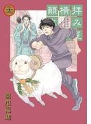 拝み屋横丁顛末記 23(ZERO-SUMコミックス)