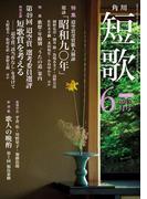 短歌 27年6月号(雑誌『短歌』)
