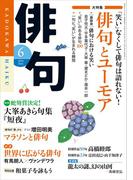俳句 27年6月号(雑誌『俳句』)
