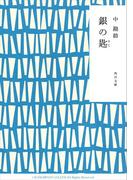 銀の匙(角川文庫)