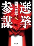 【期間限定価格】選挙参謀(角川文庫)