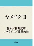 ヤメゴク II(角川文庫)