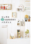 【期間限定価格】むし子のほぼ100円手作りパラダイス