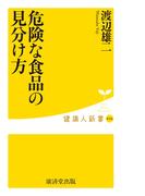 危険な食品の見分け方(健康人新書)