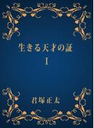 生きる天才の証I(BoBoBooks)