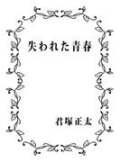 失われた青春(BoBoBooks)