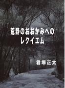 荒野のおおかみへのレクイエム(BoBoBooks)