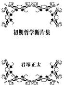 初期哲学断片集(BoBoBooks)
