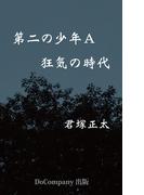 第二の少年A 狂気の時代(BoBoBooks)