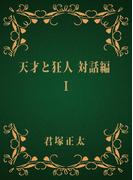 天才と狂人 対話編 I(BoBoBooks)