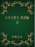 天才と狂人 対話編 II(BoBoBooks)