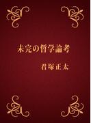 未完の哲学論考(BoBoBooks)