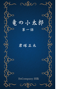 竜の小太郎 第一話(BoBoBooks)