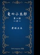 竜の小太郎 第二話 中(BoBoBooks)