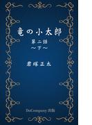 竜の小太郎 第二話 下(BoBoBooks)
