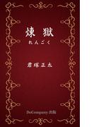 煉獄(BoBoBooks)