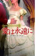ウエディング・ストーリー2015 愛は永遠に(ウェディング・ストーリー)