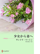少女から妻へ(ハーレクイン・プレゼンツ作家シリーズ)