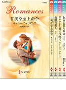 ハーレクイン・ロマンスセット22(ハーレクイン・デジタルセット)
