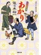 あきんど百譚 : 1 あかり(双葉文庫)