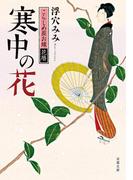 こらしめ屋お蝶花暦 寒中の花(双葉文庫)