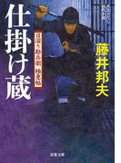 日溜り勘兵衛極意帖 : 2 仕掛け蔵(双葉文庫)