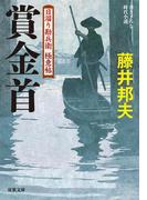 日溜り勘兵衛極意帖 : 3 賞金首(双葉文庫)
