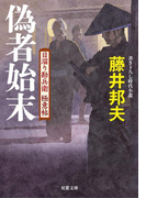 日溜り勘兵衛極意帖 : 4 偽者始末(双葉文庫)