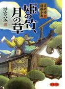 吉井堂 謎解き暦 姫の竹、月の草(双葉文庫)