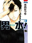 男水!(3)(花とゆめコミックス)