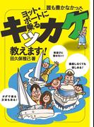 ヨット・ボートに乗るキッカケ教えます!