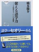 使える語学力 7カ国語をモノにした実践法 (祥伝社新書)(祥伝社新書)