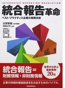 統合報告革命 ベスト・プラクティス企業の事例分析