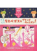 くるくるラスベガス&グランド・キャニオン! (k.m.p.の、10日でおいくら?)