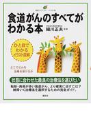 食道がんのすべてがわかる本 イラスト版 (健康ライブラリー)