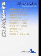 戦争小説短篇名作選 (講談社文芸文庫)(講談社文芸文庫)