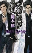 教会堂の殺人〜Game Theory〜 (講談社ノベルス)(講談社ノベルス)