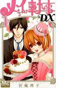 メイちゃんの執事DX(マーガレットコミックス) 7巻セット(マーガレットコミックス)