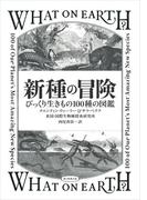 新種の冒険 びっくり生きもの100種の図鑑(朝日新聞出版)