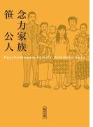 念力家族(朝日文庫)