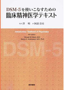 DSM−5を使いこなすための臨床精神医学テキスト