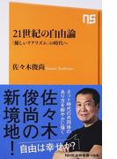 21世紀の自由論 「優しいリアリズム」の時代へ (NHK出版新書)(生活人新書)