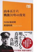 山本五十六戦後70年の真実 (NHK出版新書)(生活人新書)