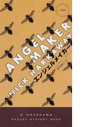 エンジェルメイカー (HAYAKAWA POCKET MYSTERY BOOKS)(ハヤカワ・ポケット・ミステリ・ブックス)