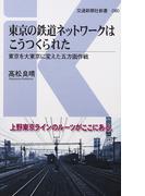 東京の鉄道ネットワークはこうつくられた 東京を大東京に変えた五方面作戦 (交通新聞社新書)(交通新聞社新書)