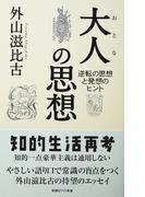大人の思想 逆転の思想と発想のヒント (WIDE SHINSHO)(ワイド新書)