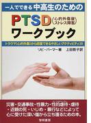 一人でできる中高生のためのPTSD〈心的外傷後ストレス障害〉ワークブック トラウマ(心的外傷)から回復できるやさしいアクティビティ39