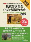 猟銃等講習会〈初心者講習〉考査絶対合格テキスト&予想模擬試験3回分 クレー射撃、狩猟へのファーストステップ! 7日間で合格レベルに! Guidebook for Shooting 第2版