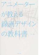 アニメーターが教える線画デザインの教科書 1